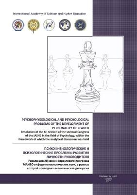 "Resolution of the XII session of sectoral psychological Congress of the IASHE, within the framework of which the analytical discussion was held. Subject of the discussion: ""Psychophysiological and psychological problems of the development of personality of leader"". (Paperback)"