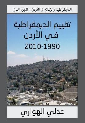 Jordan: A Democratic Audit 1990-2010: 2 (Paperback)