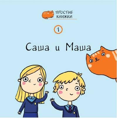 Sasha and Masha: Book 1 - Easybooks 1 (Paperback)