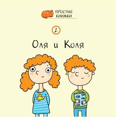 Olya and Kolya - Easybooks 2 (Paperback)