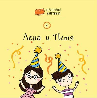 Lena and Petya: Book 4 - Easybooks 4 (Paperback)