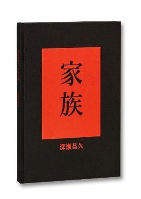 Family/Kazoku (Hardback)