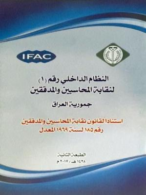 Rules of Procedure No. 1 of the Union of Accountants and Auditors: Based on the law of the Union of Accountants and Auditors No. 185 of 1969 amending (Paperback)