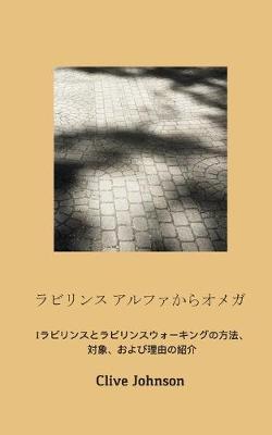ラビリンス アルファからオメガ: ラビリンスとラビリンスウォーキングのしくみ、その内容、そしてその (Paperback)