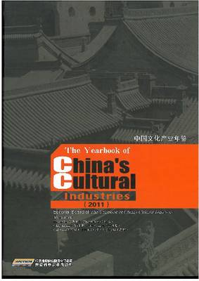 The Yearbook of China's Cultural Industries 2011: Editorial Board of the Yearbook of Chinas Cultural Industries (Hardback)