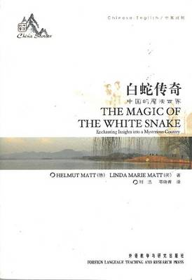 The Magic of the White Snake (Paperback)