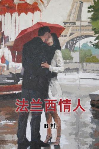 My French Lovers (Simplified Chinese Edition) (Paperback)