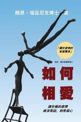 How Two Love: Making your relationship work and last (Traditional Chinese Edition) (Paperback)