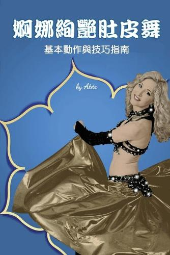 Bellydance Basics: Pure & Simple (Traditional Chinese Edition) (Paperback)