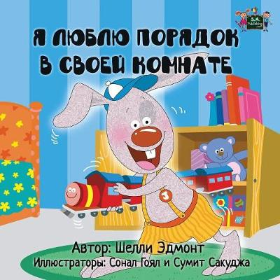I Love to Keep My Room Clean: Russian Edition - Russian Bedtime Collection (Paperback)