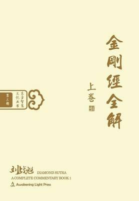 Diamond Sutra: A Complete Commentary, Book 1 (Oriental Wisdom Series, Volume 3) (Hardback)