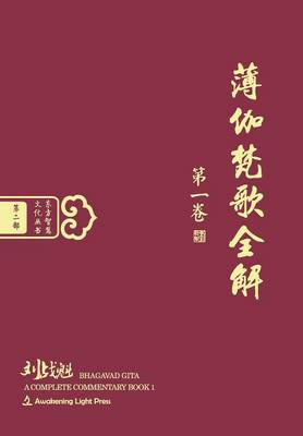 Bhagavad Gita: A Complete Commentary, Book 1 (Oriental Wisdom Series, Volume 2) [Chinese Edition, Hardcover] - Dong Fang Zhi Hui Wen Hua Cong Shu (Hardback)