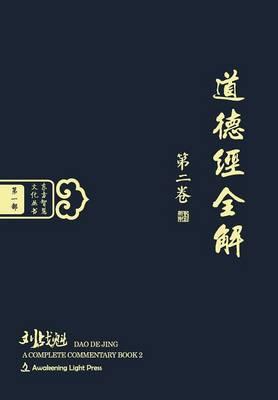 DAO de Jing: A Complete Commentary Book 2 (Oriental Wisdom Series, Volume 1) (Chinese Edition) [Hardcover] - Dong Fang Zhi Hui Wen Hua Cong Shu (Hardback)
