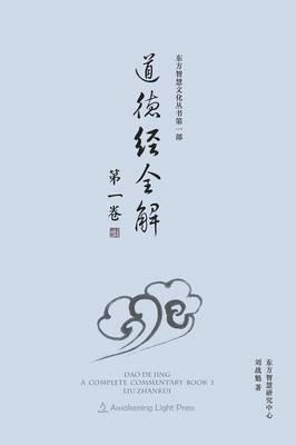 DAO de Jing: A Complete Commentary Book 1 (Oriental Wisdom Series, Volume 1) - Dong Fang Zhi Hui Wen Hua Cong Shu (Paperback)