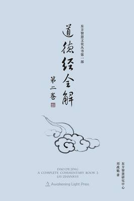 DAO de Jing: A Complete Commentary Book 2 (Oriental Wisdom Series, Volume 1) - Dong Fang Zhi Hui Wen Hua Cong Shu (Paperback)