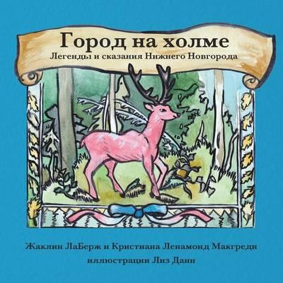 City on the Hill: Tales and Legends of Nizhny Novgorod (Paperback)