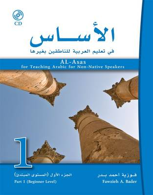 Al-Asas for Teaching Arabic for Non-Native Speakers: Beginner Level Pt. 1 - Al-Asas for Teaching Arabic for Non-native Speakers