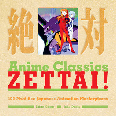 Anime Classics Zettai!: 100 Must-See Japanese Animation Masterpieces (Paperback)