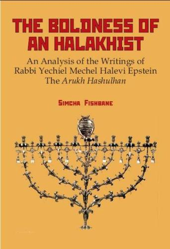 "The Boldness of a Halakhist: An Analysis of the Writings of Rabbi Yechiel Mechel Halevi Epstein's """"The Aru - Judaism and Jewish Life (Hardback)"