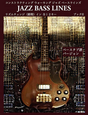 Constructing Walking Jazz Bass Lines Book II - Rhythm Changes in 12 Keys Bass Tab Edition - Japanese Edition (Paperback)