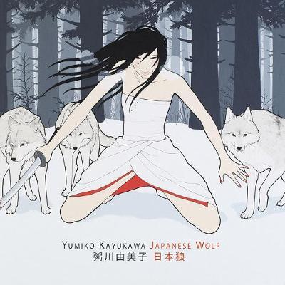 Yumiko Kayukawa - Japanese Wolf (Hardback)