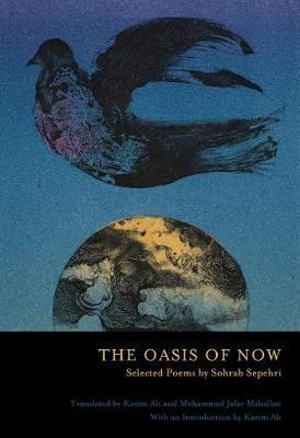 The Oasis of Now: Selected Poems - Lannan Translations Selection (Paperback)