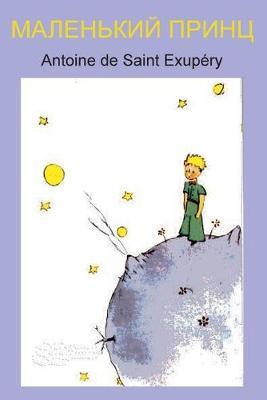 Маленьки&#10 принц (Paperback)