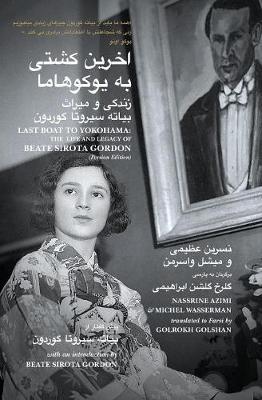 Last Boat to Yokohama (Persian Edition): The Life and Legacy of Beate Sirota Gordon (Paperback)