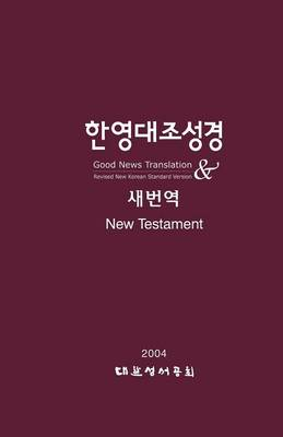 Korean-English Bilingual New Testament: Rnksv - Gnt (Paperback)