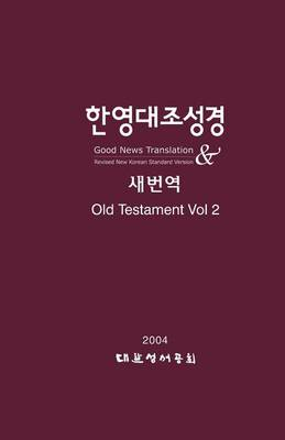 Korean-English Bilingual Old Testament: Vol II: Rnksv - Gnt (Paperback)