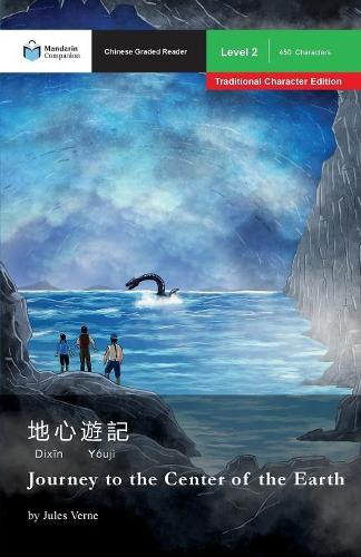 Journey to the Center of the Earth: Mandarin Companion Graded Readers Level 2, Traditional Character Edition - Mandarin Companion (Paperback)