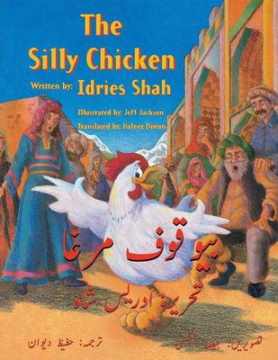 The Silly Chicken: English-Urdu Edition (Paperback)