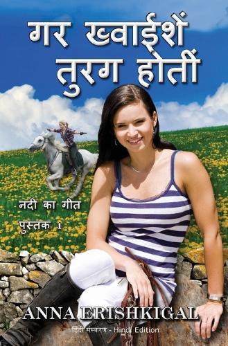 गर ख्]वाईशें तुरग होतीं (हिंदी संस्करण) (Hindi Edition): नदी का गीत - नीलामी - पुस्तक 1 - नदी का गीत - 1 (Paperback)