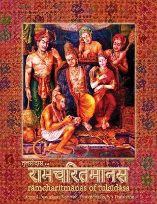 Ramcharitmanas: Ramayana of Tulsidas with Transliteration (Paperback)