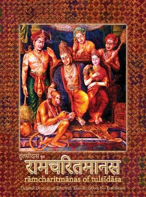 Ramcharitmanas: Ramayana of Tulsidas with Transliteration (Hardback)