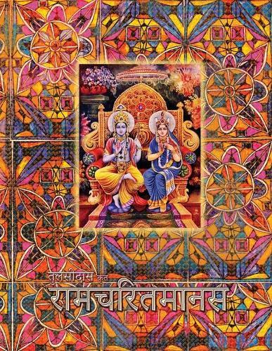 Ramayana, Large: Ramcharitmanas, Hindi Edition, Large Size (Paperback)