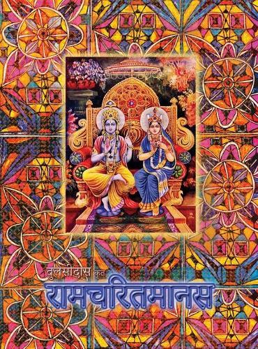 Ramayana, Large: Ramcharitmanas, Hindi Edition, Large Size (Hardback)