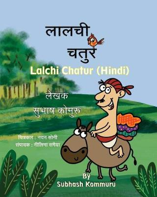 Lalchi Chatur (Hindi) (Paperback)
