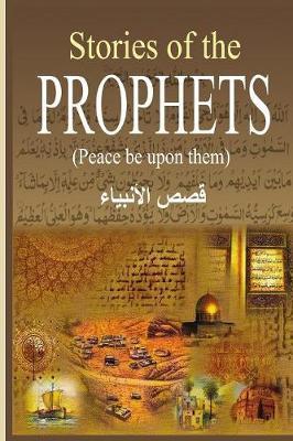 Stories of the Prophets: قصص الأنبياء - Arabic (Paperback)
