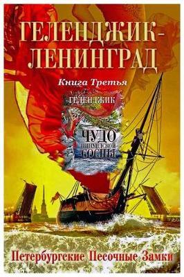 Ленингра&#10: Петербур&#10 Песочные Замки (Paperback)