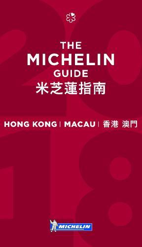 2017 Red Guide Hong Kong (Paperback)
