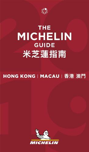 Hong Kong Macau - The MICHELIN Guide 2019: The Guide Michelin - Michelin Hotel & Restaurant Guides (Paperback)