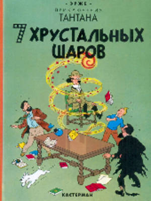 Tintin in Russian: Seven Crystal Balls (Hardback)
