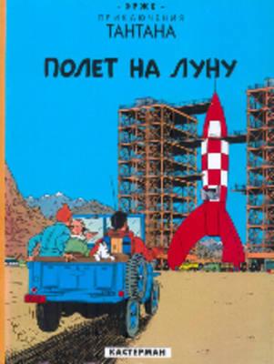 Tintin in Russian: Destination Moon (Hardback)