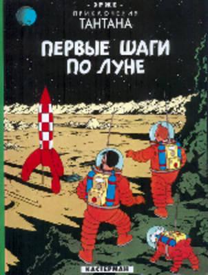 Tintin in Russian: Explorers on the Moon (Hardback)