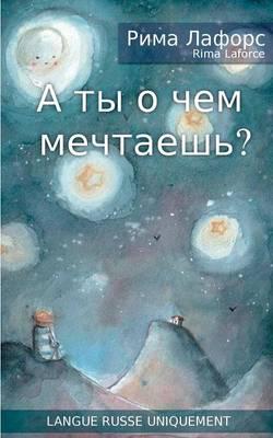 A quoi reves-tu ? (Paperback)