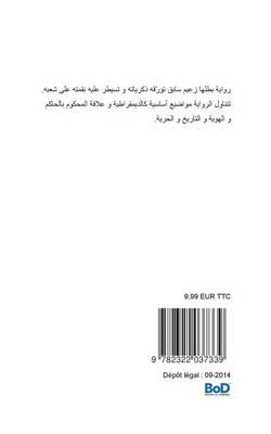 Hawajes Mostabed (Ed En Langue Arabe) (Paperback)