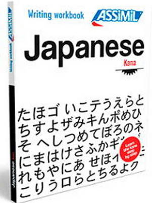 Japanese 1 Writing Workbook (Paperback)