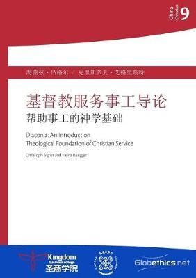 基督教服务事工导论: 帮助事工的神学基础 - China Christian 9 (Paperback)