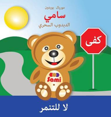 Sami the Magic Bear: No to Bullying! ( Arabic ) سامي الدبدوب السحري لا للتنمر (Full-Color Edition) (Hardback)